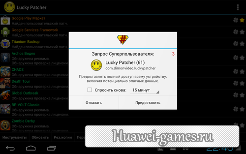 LuckyPatcher by ChelpuS v5.1.2