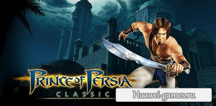 Prince of Persia Classic  v2.1
