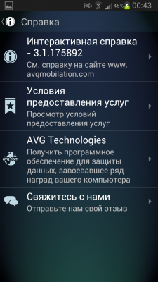 Mobile AntiVirus Security PRO v3.3