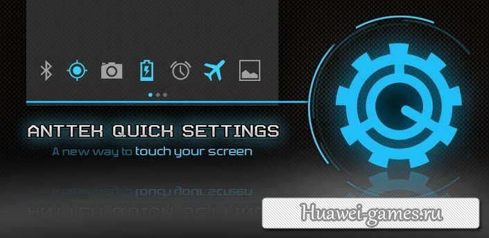 AntTek Quick Settings Pro (rus) v2.1 - 2.2