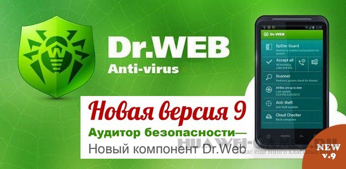 Dr web pro android