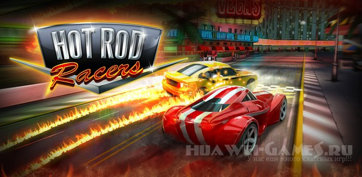 Hot Rod Racers v.1.0.1 [MOD MONEY]
