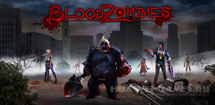 Blood Zombies HD v1.09 [MOD Free-Shopping]