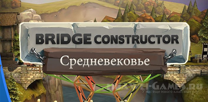 Bridge Constructor Medieval v1.0 [MOD MONEY]