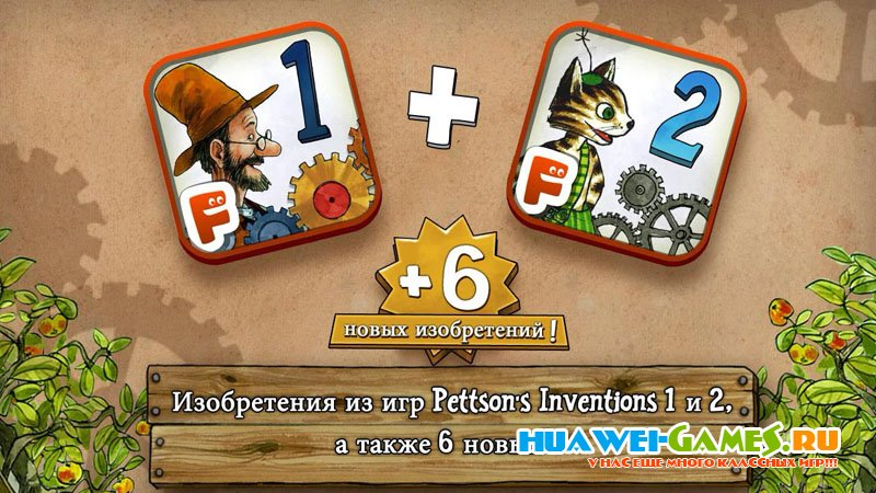 Pettson's Inventions Deluxe v2.04
