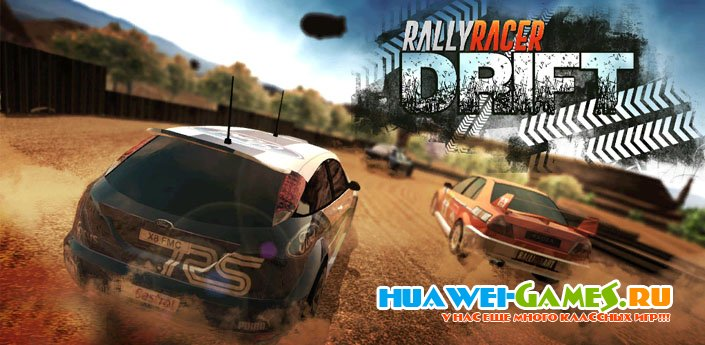 Rally Racer Drift v1.56 [Mod Money]
