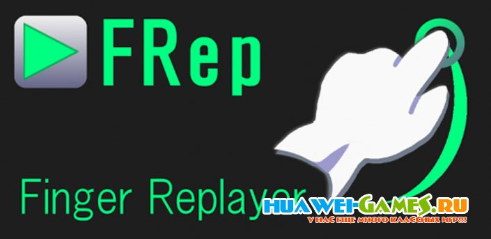 FRep - Finger Replayer v3.5patched2 + key