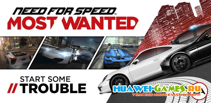 Need for Speed™ Most Wanted v1.3.71 + v1.3.63 Mod [Money/Unlock]