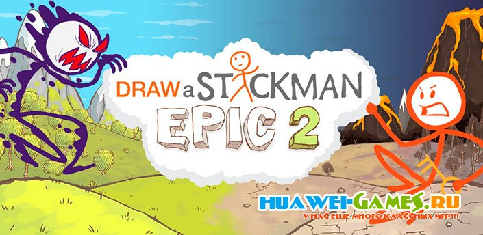 Draw a Stickman: EPIC 2 v1.1.0.430