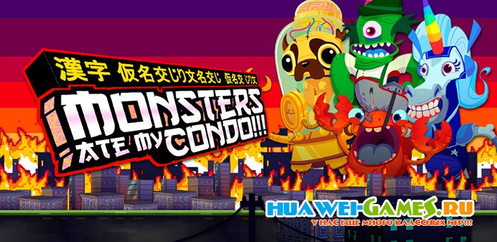 Monsters Ate My Condo 1.0.2