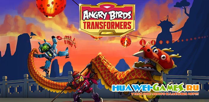 Angry Birds Transformers v1.11.3 [MOD]