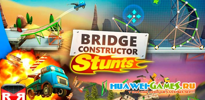 Bridge Constructor Stunts v1.4