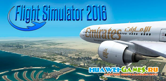 Flight Simulator 2016 HD v1.2.0
