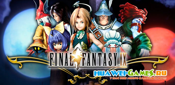 FINAL FANTASY IX for Android v1.0.2